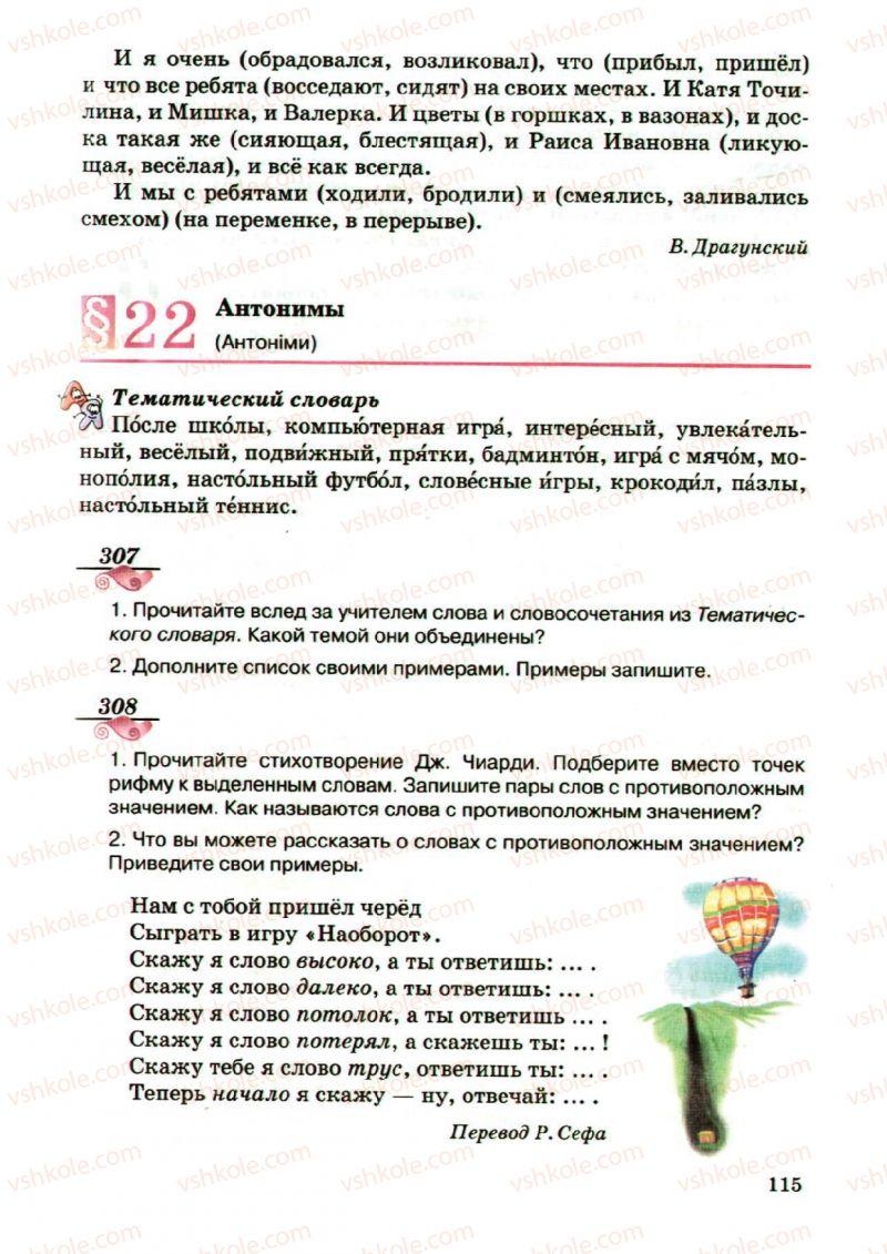 Страница 115   Учебник Русский язык 5 класс А.Н. Рудяков, Т.Я. Фролова, М.Г. Маркина-Гурджи 2013 Пятый год обучения