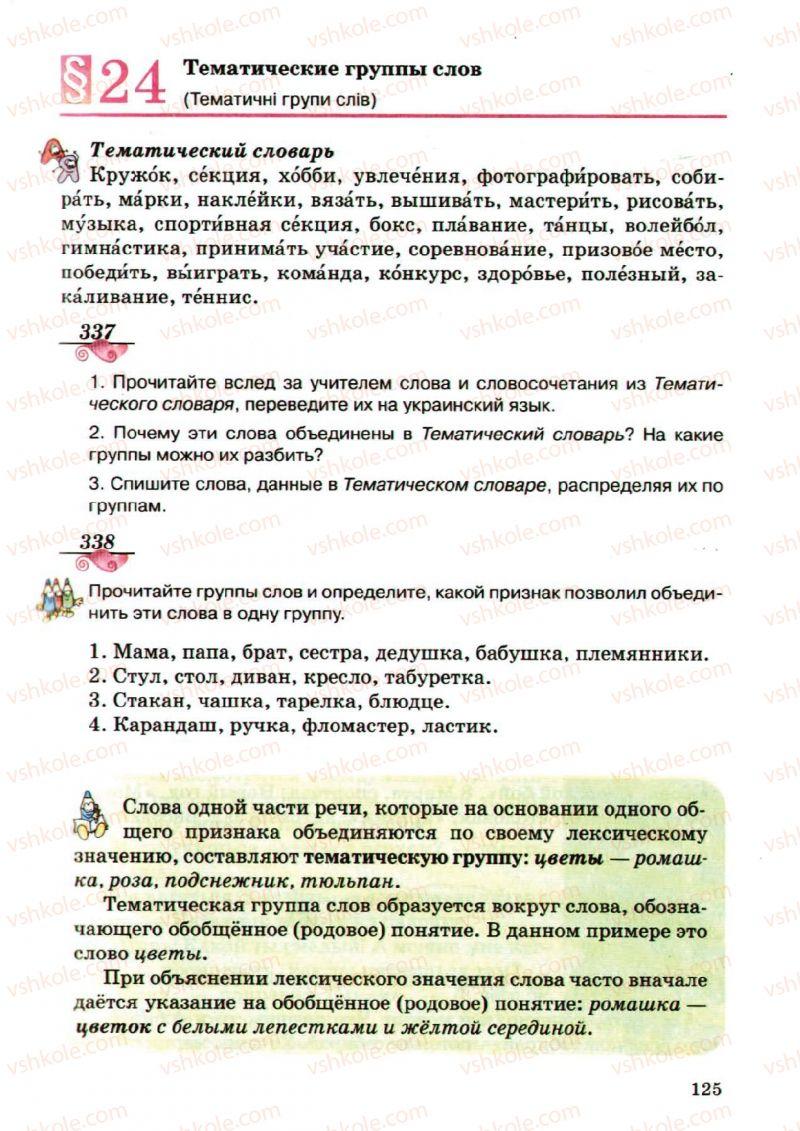 Страница 125   Учебник Русский язык 5 класс А.Н. Рудяков, Т.Я. Фролова, М.Г. Маркина-Гурджи 2013 Пятый год обучения
