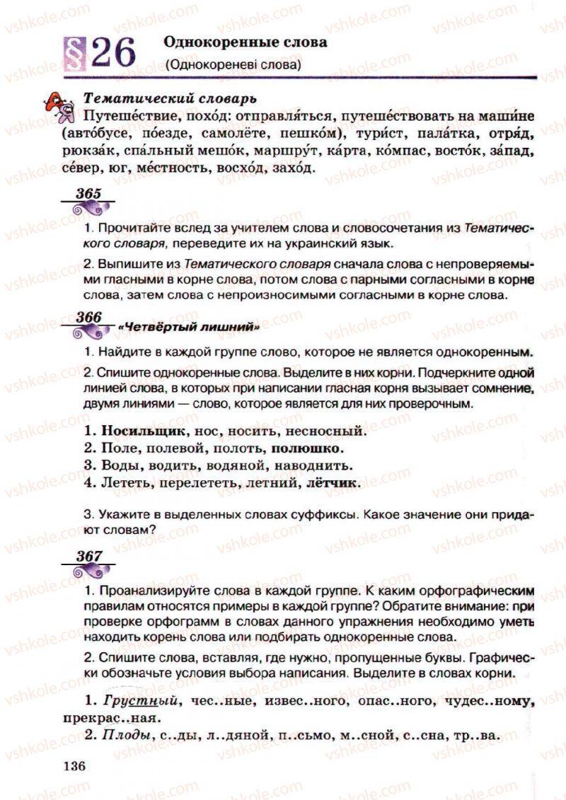 Страница 136 | Учебник Русский язык 5 класс А.Н. Рудяков, Т.Я. Фролова, М.Г. Маркина-Гурджи 2013 Пятый год обучения