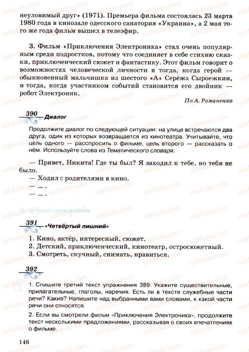 Страница 146 | Учебник Русский язык 5 класс А.Н. Рудяков, Т.Я. Фролова, М.Г. Маркина-Гурджи 2013 Пятый год обучения