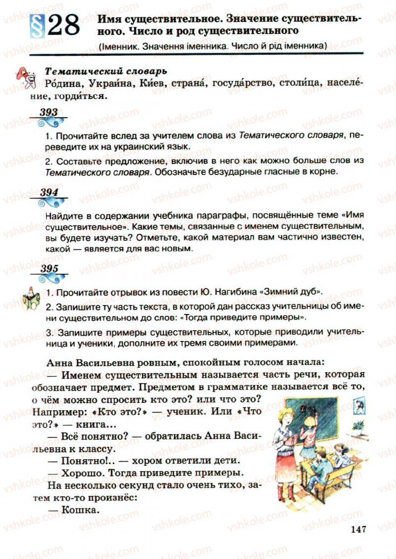 Страница 147 | Учебник Русский язык 5 класс А.Н. Рудяков, Т.Я. Фролова, М.Г. Маркина-Гурджи 2013 Пятый год обучения