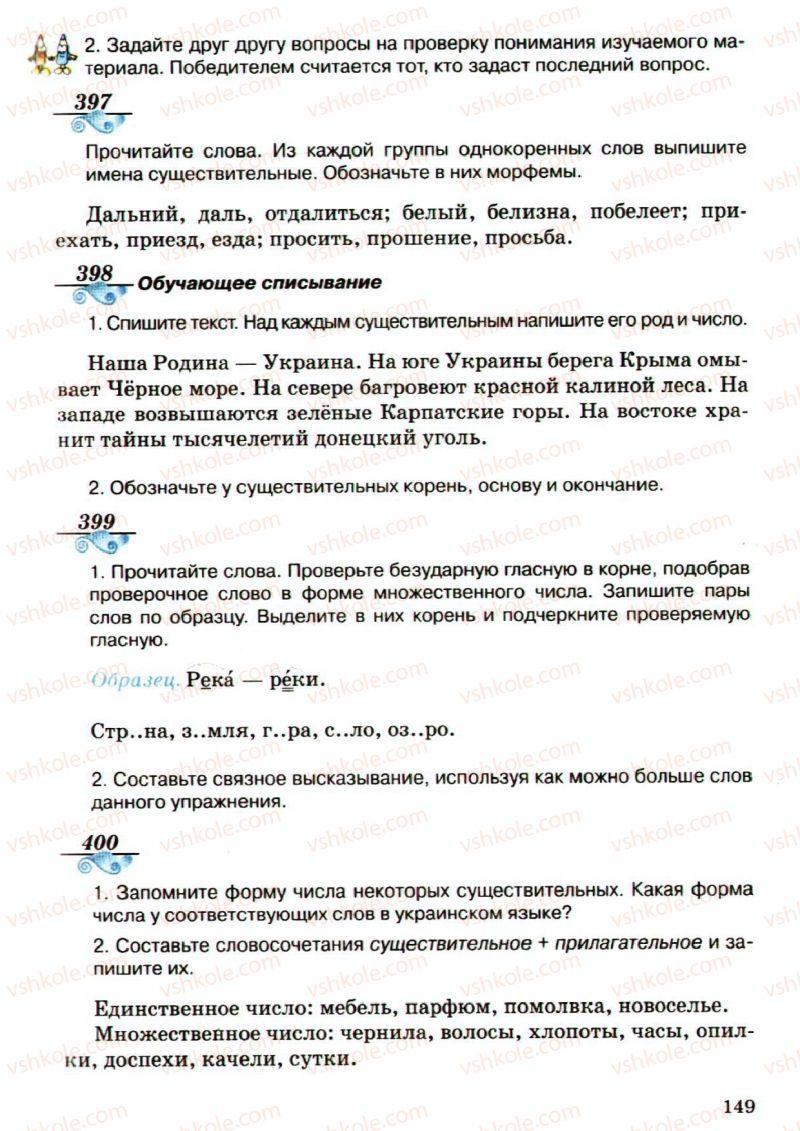 Страница 148 | Учебник Русский язык 5 класс А.Н. Рудяков, Т.Я. Фролова, М.Г. Маркина-Гурджи 2013 Пятый год обучения