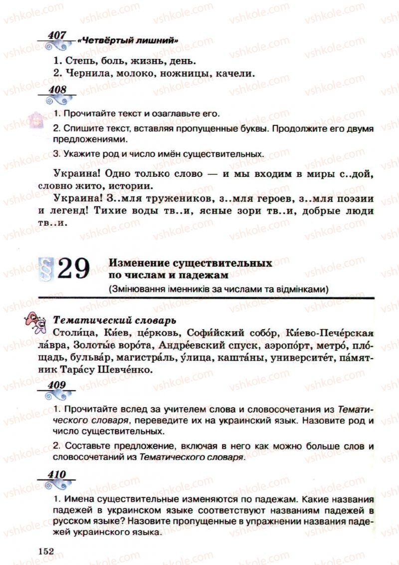 Страница 152   Учебник Русский язык 5 класс А.Н. Рудяков, Т.Я. Фролова, М.Г. Маркина-Гурджи 2013 Пятый год обучения