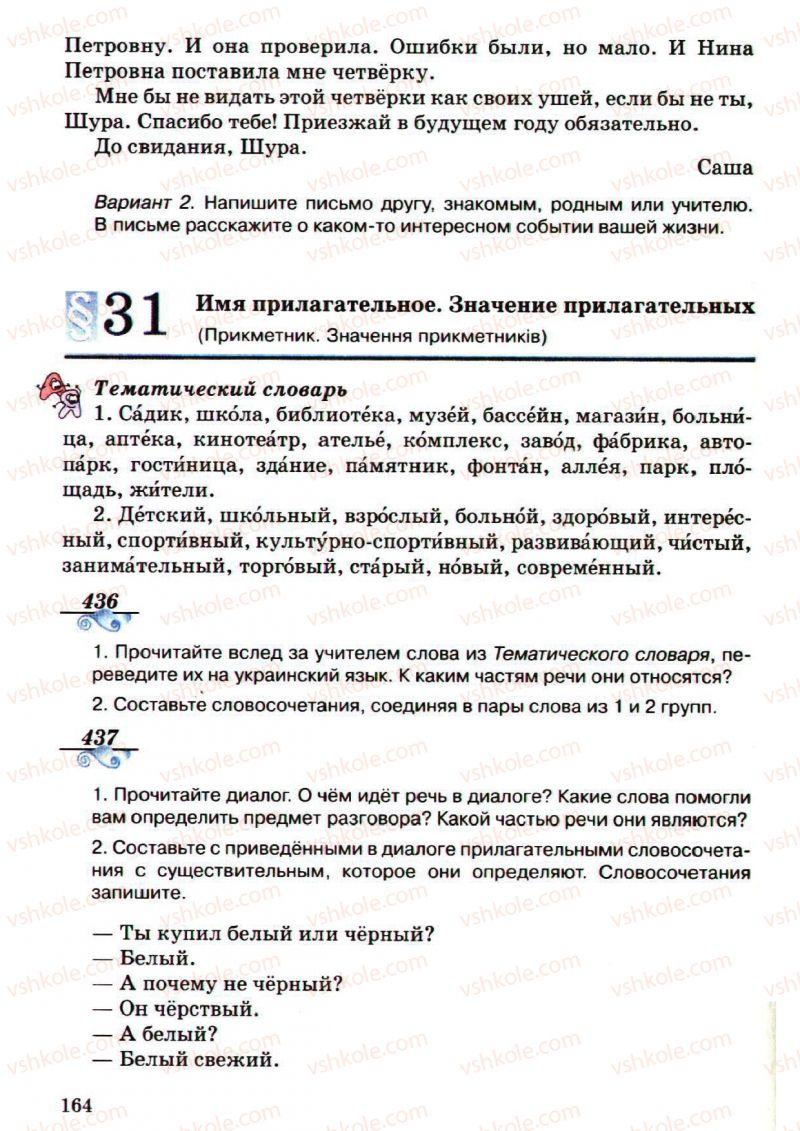 Страница 164 | Учебник Русский язык 5 класс А.Н. Рудяков, Т.Я. Фролова, М.Г. Маркина-Гурджи 2013 Пятый год обучения