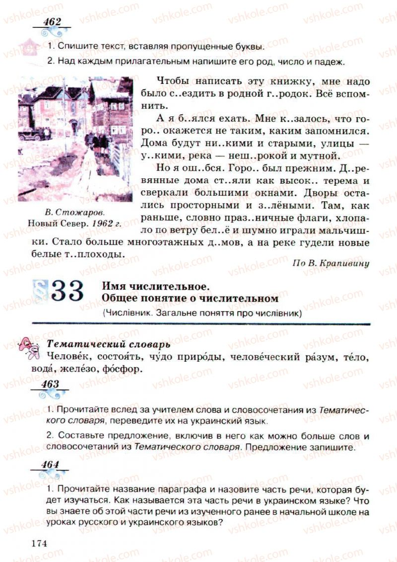 Страница 174 | Учебник Русский язык 5 класс А.Н. Рудяков, Т.Я. Фролова, М.Г. Маркина-Гурджи 2013 Пятый год обучения