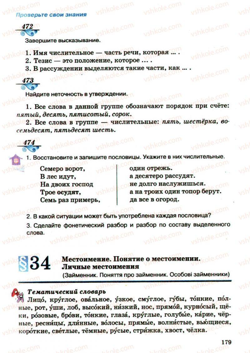 Страница 179 | Учебник Русский язык 5 класс А.Н. Рудяков, Т.Я. Фролова, М.Г. Маркина-Гурджи 2013 Пятый год обучения