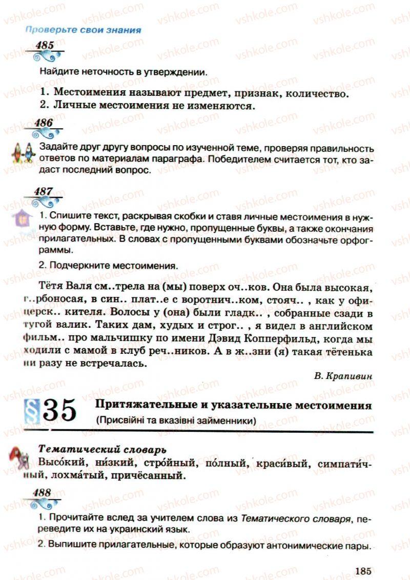 Страница 185 | Учебник Русский язык 5 класс А.Н. Рудяков, Т.Я. Фролова, М.Г. Маркина-Гурджи 2013 Пятый год обучения