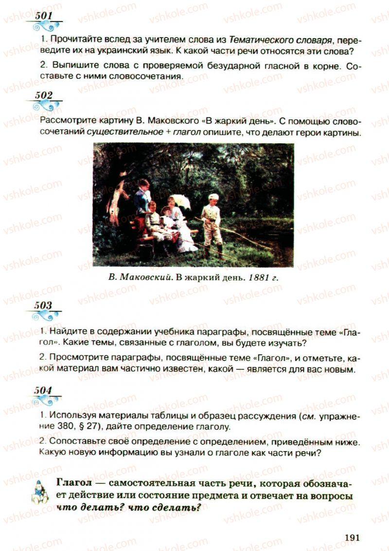Страница 191 | Учебник Русский язык 5 класс А.Н. Рудяков, Т.Я. Фролова, М.Г. Маркина-Гурджи 2013 Пятый год обучения
