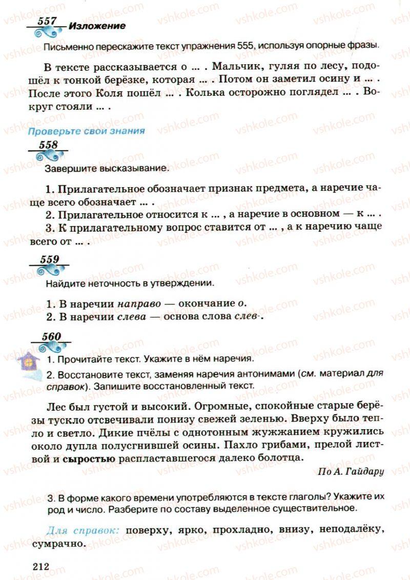 Страница 212 | Учебник Русский язык 5 класс А.Н. Рудяков, Т.Я. Фролова, М.Г. Маркина-Гурджи 2013 Пятый год обучения
