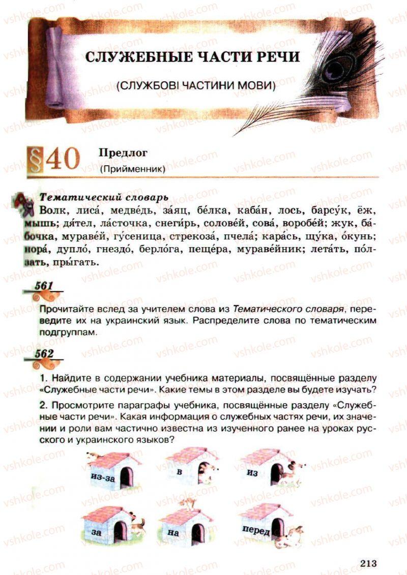 Страница 213 | Учебник Русский язык 5 класс А.Н. Рудяков, Т.Я. Фролова, М.Г. Маркина-Гурджи 2013 Пятый год обучения
