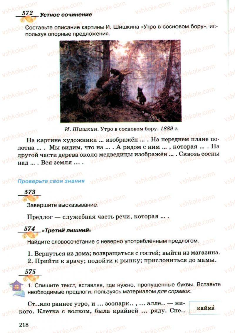 Страница 218 | Учебник Русский язык 5 класс А.Н. Рудяков, Т.Я. Фролова, М.Г. Маркина-Гурджи 2013 Пятый год обучения
