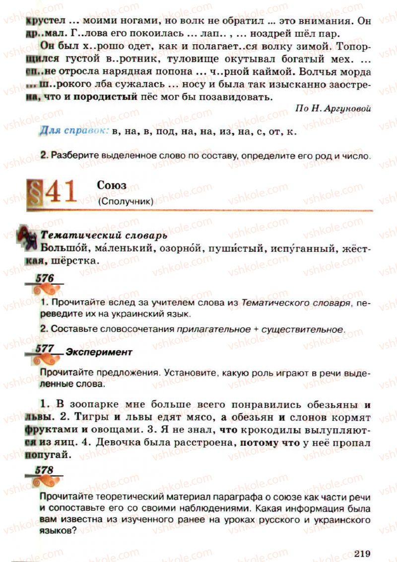 Страница 219 | Учебник Русский язык 5 класс А.Н. Рудяков, Т.Я. Фролова, М.Г. Маркина-Гурджи 2013 Пятый год обучения