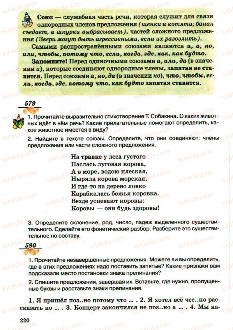 Страница 220 | Учебник Русский язык 5 класс А.Н. Рудяков, Т.Я. Фролова, М.Г. Маркина-Гурджи 2013 Пятый год обучения