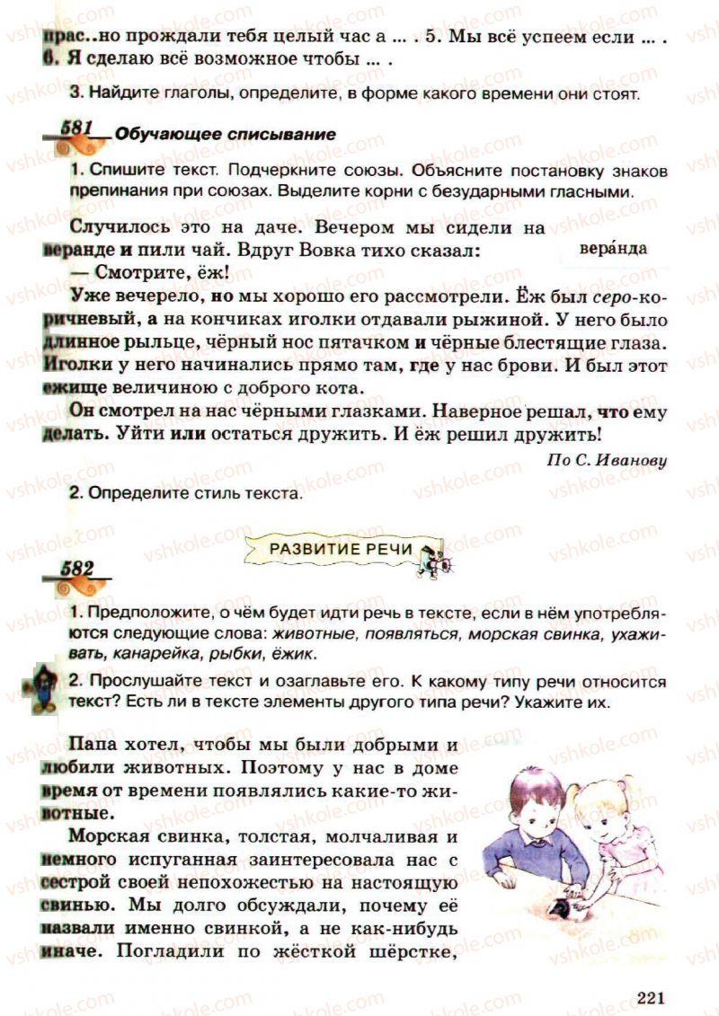 Страница 221 | Учебник Русский язык 5 класс А.Н. Рудяков, Т.Я. Фролова, М.Г. Маркина-Гурджи 2013 Пятый год обучения