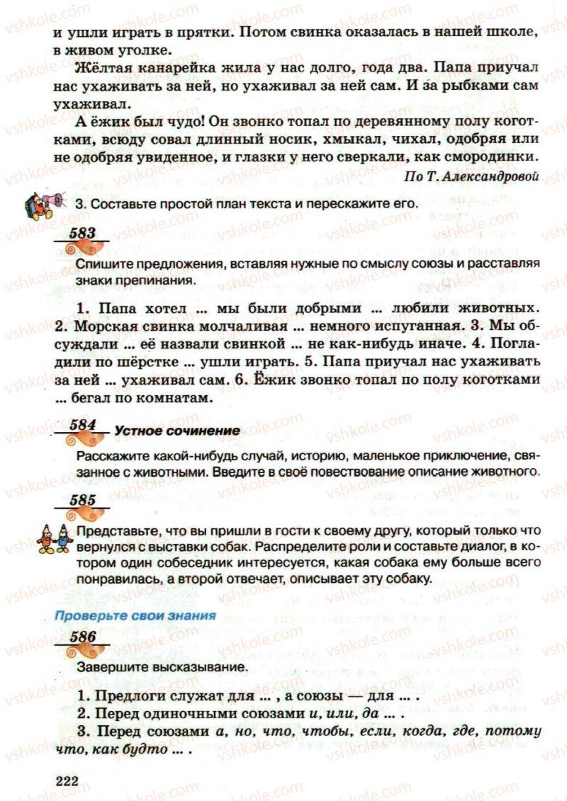 Страница 222   Учебник Русский язык 5 класс А.Н. Рудяков, Т.Я. Фролова, М.Г. Маркина-Гурджи 2013 Пятый год обучения