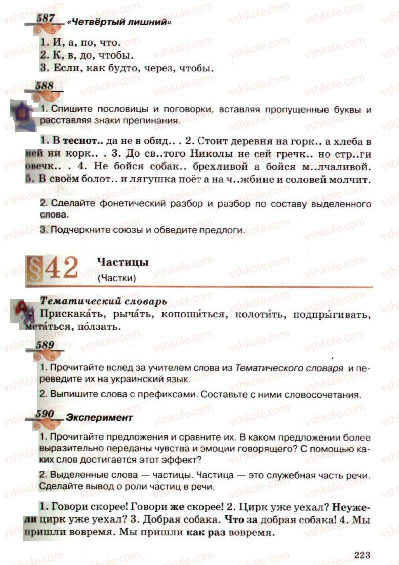 Страница 223   Учебник Русский язык 5 класс А.Н. Рудяков, Т.Я. Фролова, М.Г. Маркина-Гурджи 2013 Пятый год обучения