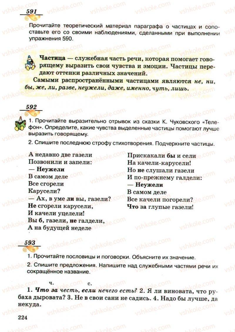 Страница 224 | Учебник Русский язык 5 класс А.Н. Рудяков, Т.Я. Фролова, М.Г. Маркина-Гурджи 2013 Пятый год обучения