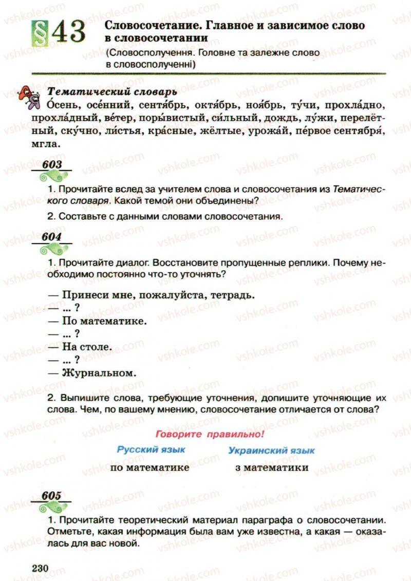 Страница 230 | Учебник Русский язык 5 класс А.Н. Рудяков, Т.Я. Фролова, М.Г. Маркина-Гурджи 2013 Пятый год обучения