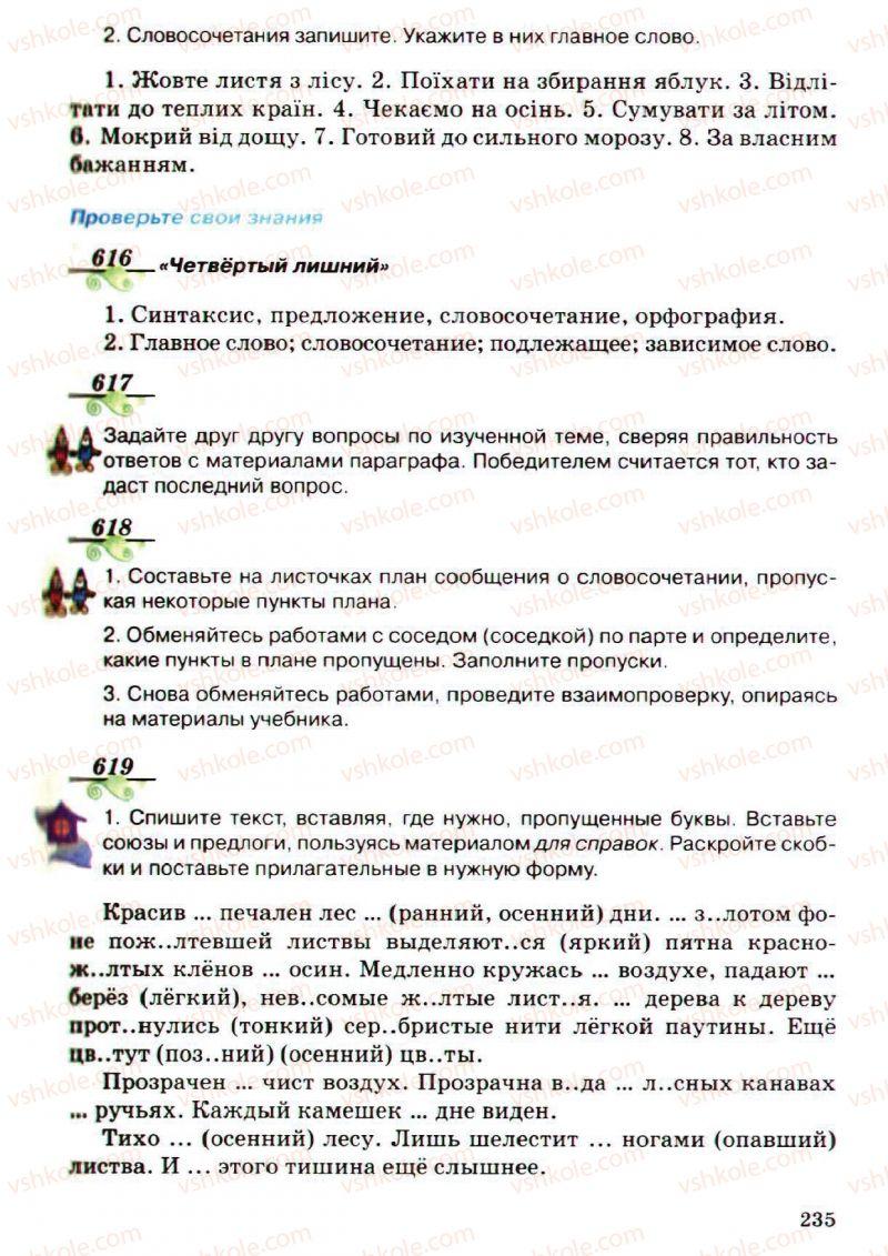 Страница 235 | Учебник Русский язык 5 класс А.Н. Рудяков, Т.Я. Фролова, М.Г. Маркина-Гурджи 2013 Пятый год обучения