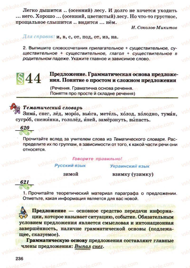 Страница 236 | Учебник Русский язык 5 класс А.Н. Рудяков, Т.Я. Фролова, М.Г. Маркина-Гурджи 2013 Пятый год обучения