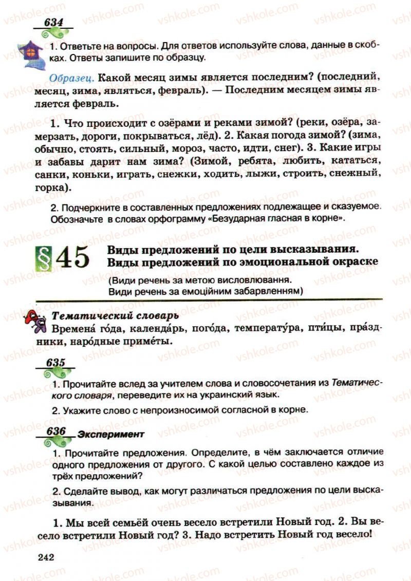 Страница 242 | Учебник Русский язык 5 класс А.Н. Рудяков, Т.Я. Фролова, М.Г. Маркина-Гурджи 2013 Пятый год обучения
