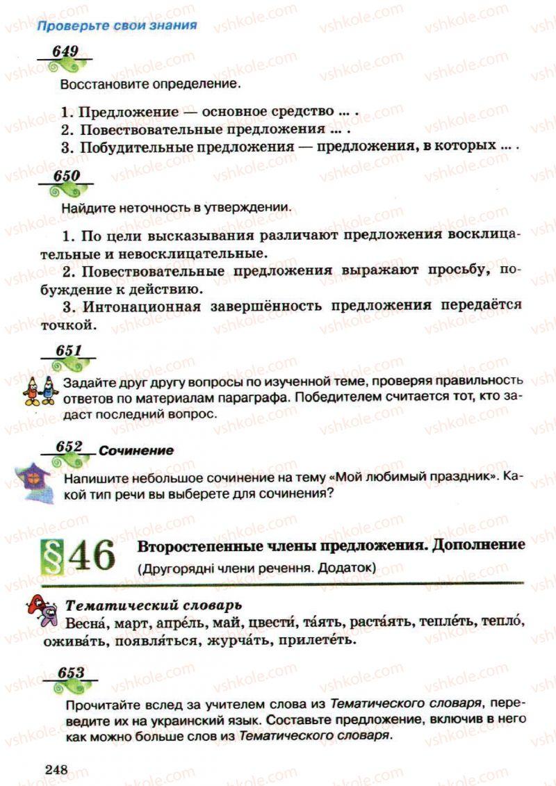 Страница 248   Учебник Русский язык 5 класс А.Н. Рудяков, Т.Я. Фролова, М.Г. Маркина-Гурджи 2013 Пятый год обучения