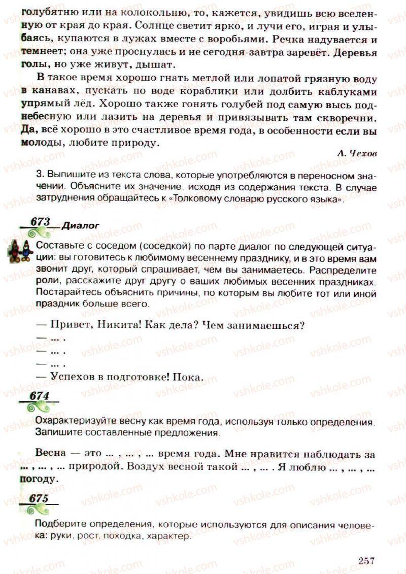 Страница 257   Учебник Русский язык 5 класс А.Н. Рудяков, Т.Я. Фролова, М.Г. Маркина-Гурджи 2013 Пятый год обучения