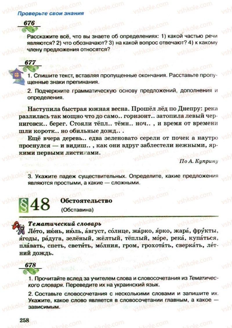 Страница 258 | Учебник Русский язык 5 класс А.Н. Рудяков, Т.Я. Фролова, М.Г. Маркина-Гурджи 2013 Пятый год обучения