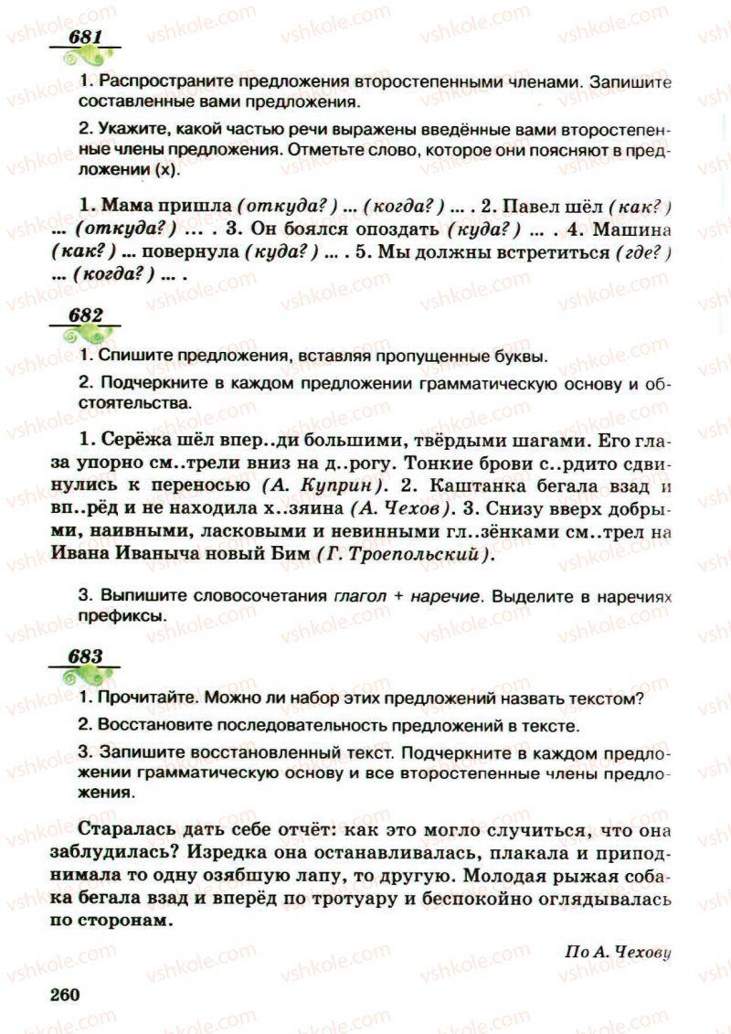 Страница 260 | Учебник Русский язык 5 класс А.Н. Рудяков, Т.Я. Фролова, М.Г. Маркина-Гурджи 2013 Пятый год обучения