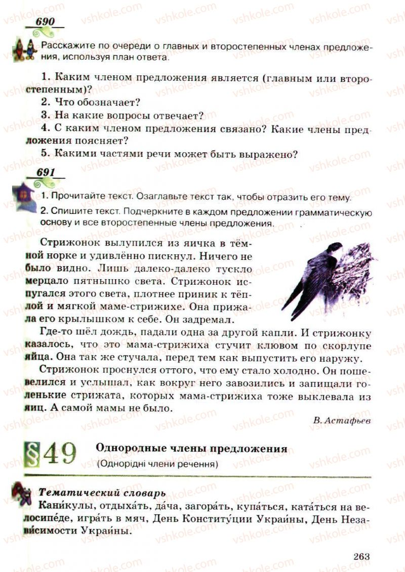 Страница 263 | Учебник Русский язык 5 класс А.Н. Рудяков, Т.Я. Фролова, М.Г. Маркина-Гурджи 2013 Пятый год обучения