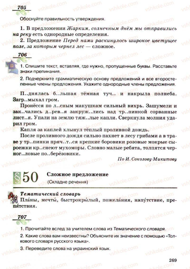 Страница 269 | Учебник Русский язык 5 класс А.Н. Рудяков, Т.Я. Фролова, М.Г. Маркина-Гурджи 2013 Пятый год обучения