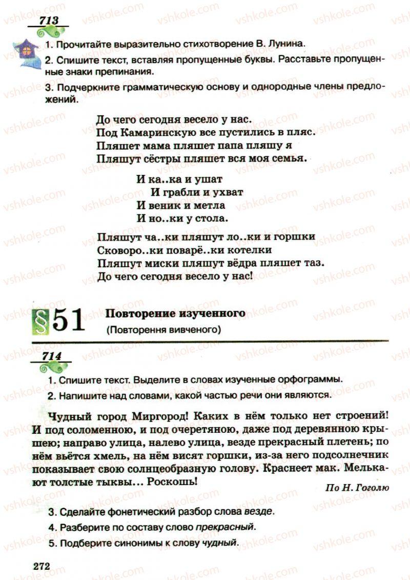 Страница 272   Учебник Русский язык 5 класс А.Н. Рудяков, Т.Я. Фролова, М.Г. Маркина-Гурджи 2013 Пятый год обучения