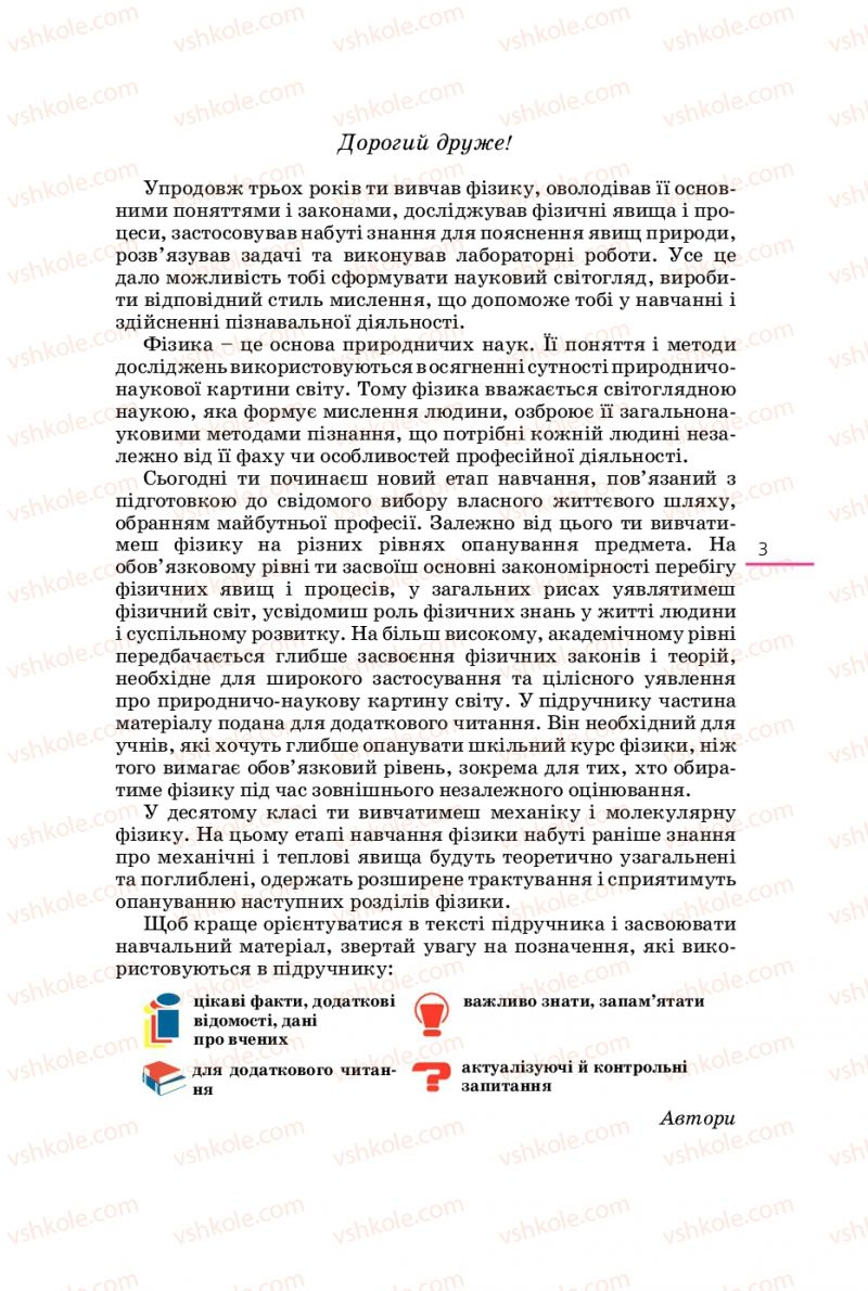 Страница 3 | Учебник Фізика 10 класс Є.В. Коршак, О.І. Ляшенко, В.Ф. Савченко 2010 Рівень стандарту