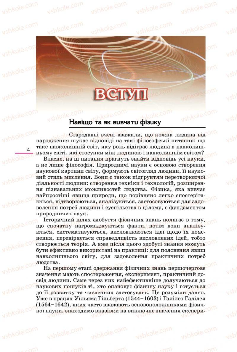 Страница 4 | Учебник Фізика 10 класс Є.В. Коршак, О.І. Ляшенко, В.Ф. Савченко 2010 Рівень стандарту