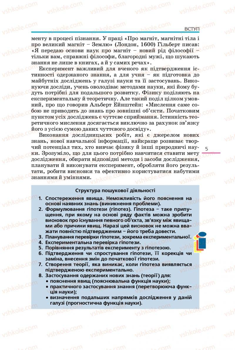 Страница 5 | Учебник Фізика 10 класс Є.В. Коршак, О.І. Ляшенко, В.Ф. Савченко 2010 Рівень стандарту