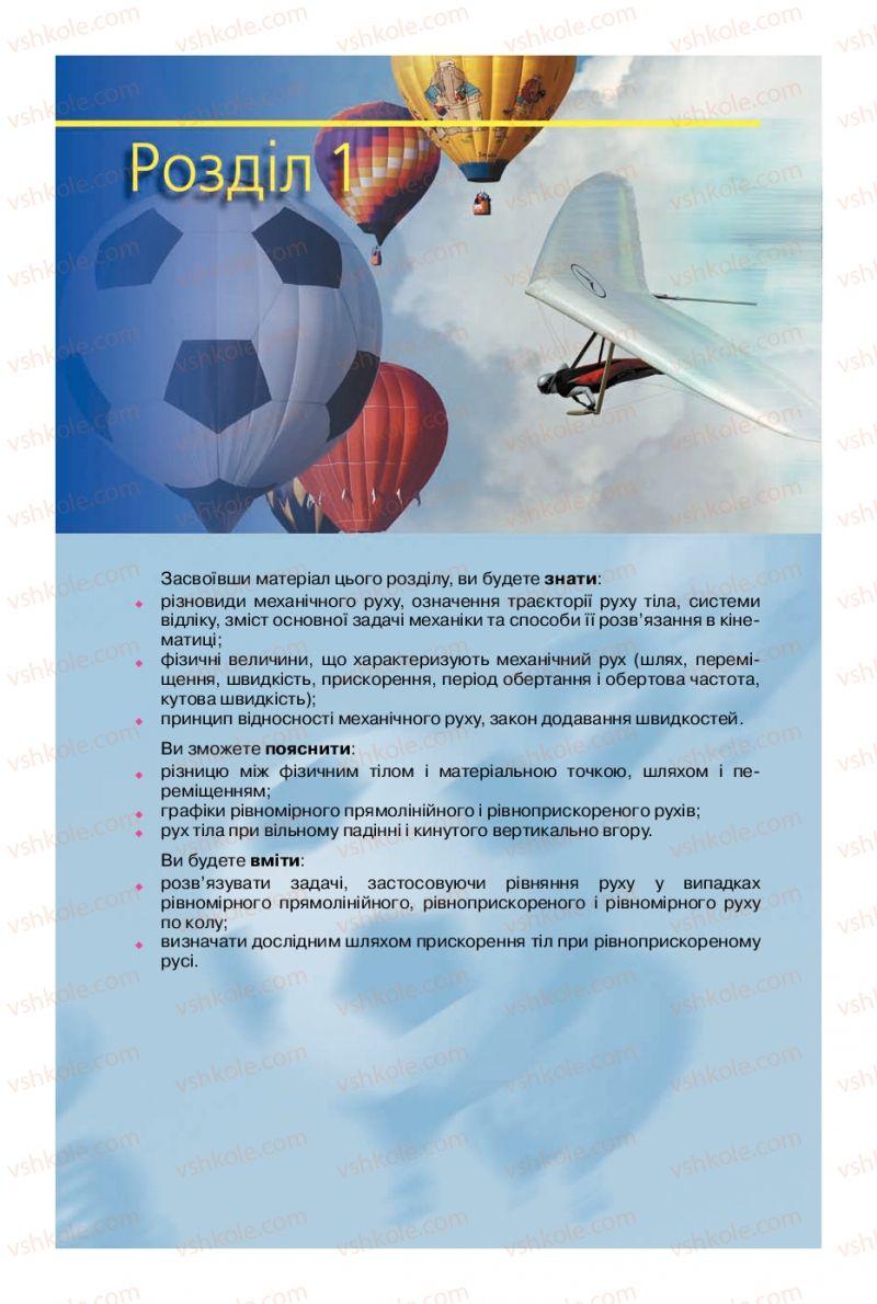 Страница 12 | Учебник Фізика 10 класс Є.В. Коршак, О.І. Ляшенко, В.Ф. Савченко 2010 Рівень стандарту
