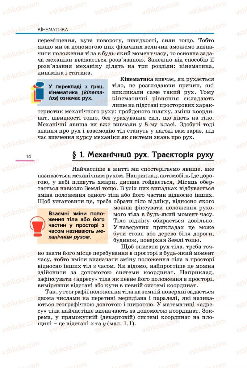 Страница 14 | Учебник Фізика 10 класс Є.В. Коршак, О.І. Ляшенко, В.Ф. Савченко 2010 Рівень стандарту