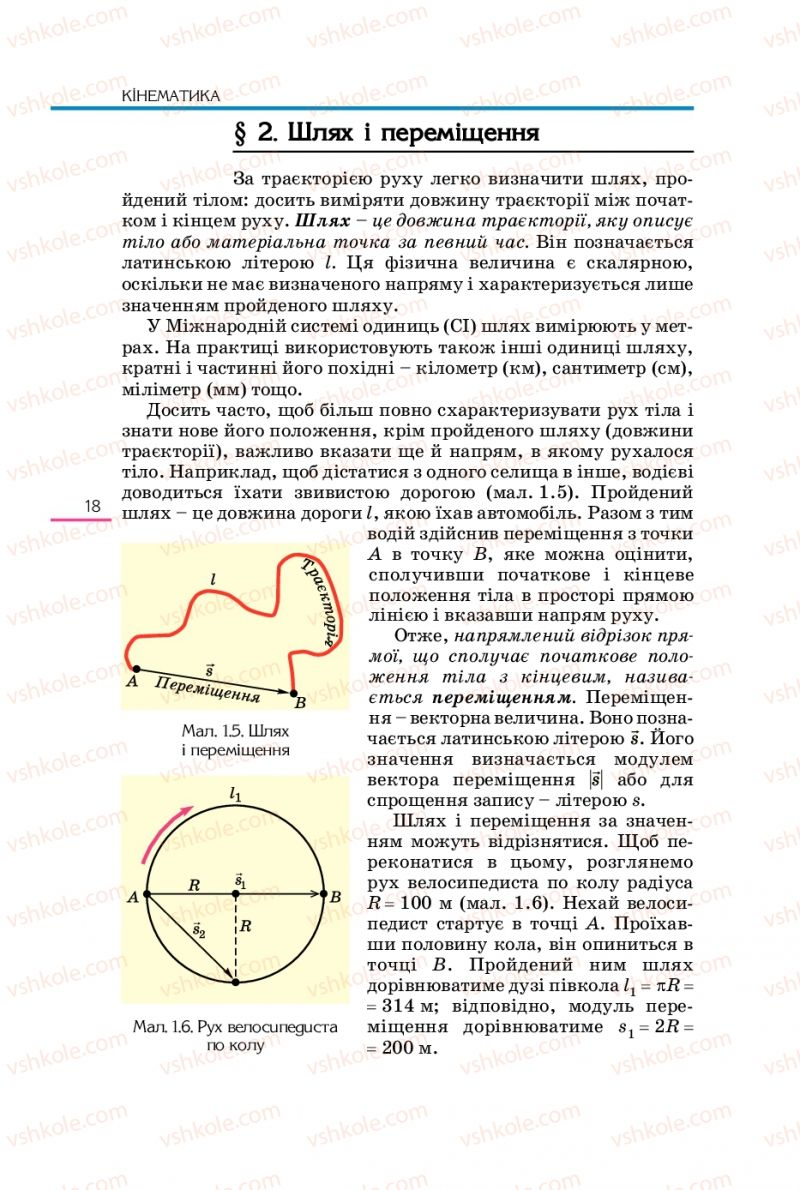 Страница 18 | Учебник Фізика 10 класс Є.В. Коршак, О.І. Ляшенко, В.Ф. Савченко 2010 Рівень стандарту