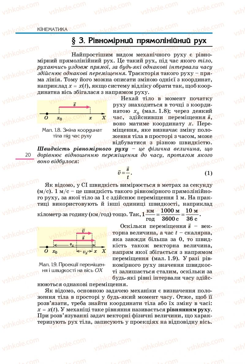 Страница 20 | Учебник Фізика 10 класс Є.В. Коршак, О.І. Ляшенко, В.Ф. Савченко 2010 Рівень стандарту