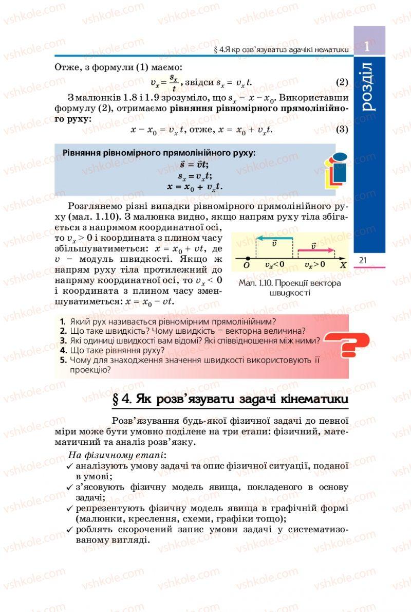 Страница 21 | Учебник Фізика 10 класс Є.В. Коршак, О.І. Ляшенко, В.Ф. Савченко 2010 Рівень стандарту