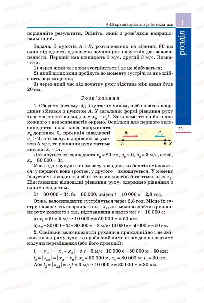 Страница 23 | Учебник Фізика 10 класс Є.В. Коршак, О.І. Ляшенко, В.Ф. Савченко 2010 Рівень стандарту