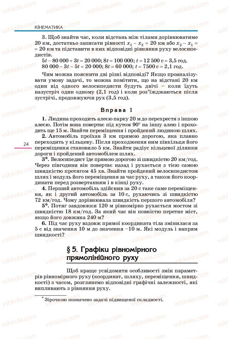 Страница 24 | Учебник Фізика 10 класс Є.В. Коршак, О.І. Ляшенко, В.Ф. Савченко 2010 Рівень стандарту