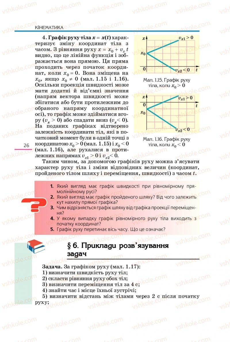 Страница 26 | Учебник Фізика 10 класс Є.В. Коршак, О.І. Ляшенко, В.Ф. Савченко 2010 Рівень стандарту