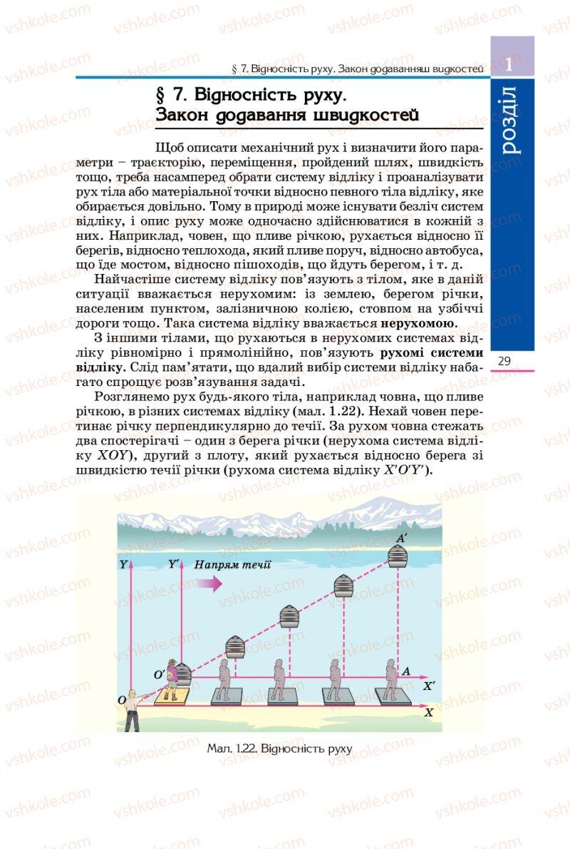Страница 29 | Учебник Фізика 10 класс Є.В. Коршак, О.І. Ляшенко, В.Ф. Савченко 2010 Рівень стандарту