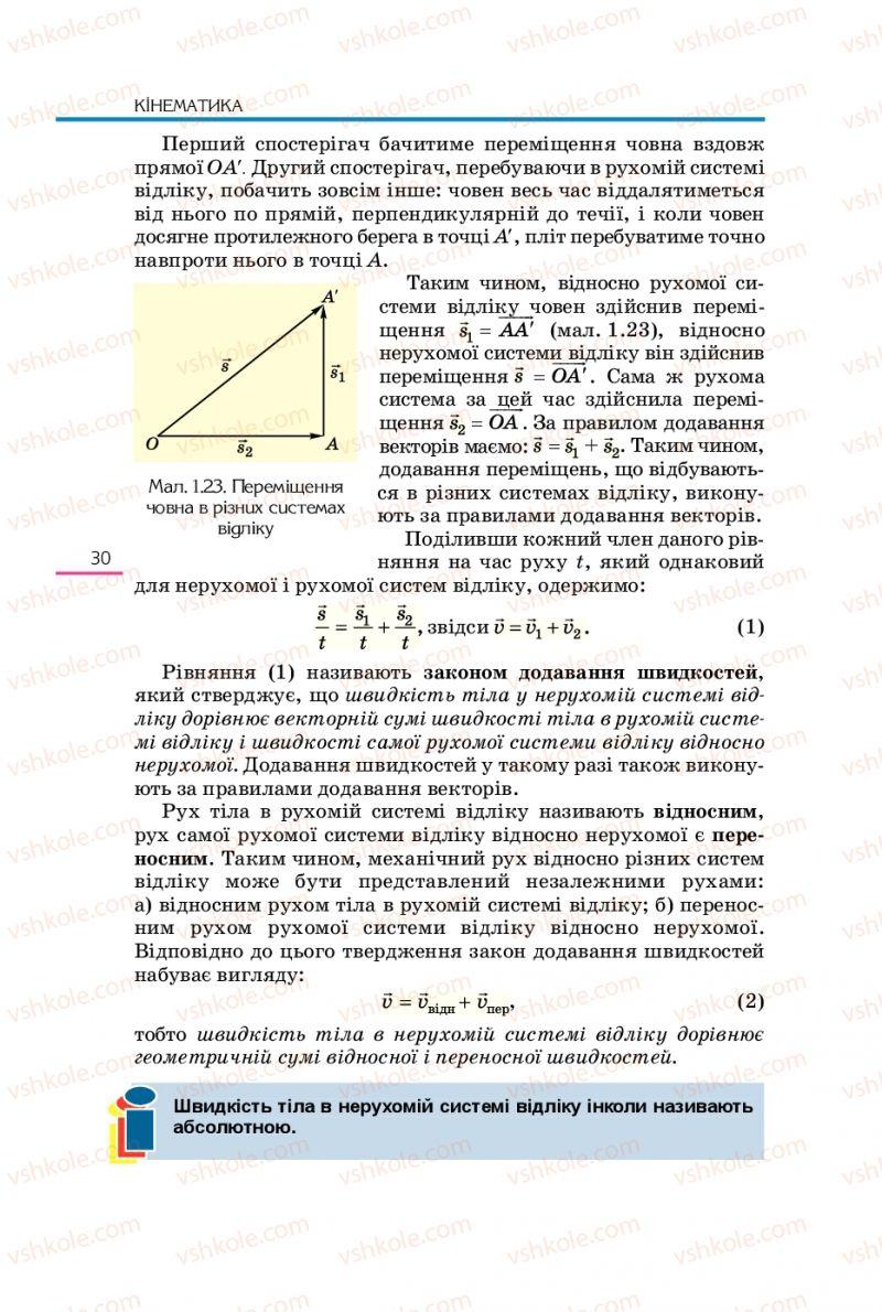 Страница 30 | Учебник Фізика 10 класс Є.В. Коршак, О.І. Ляшенко, В.Ф. Савченко 2010 Рівень стандарту