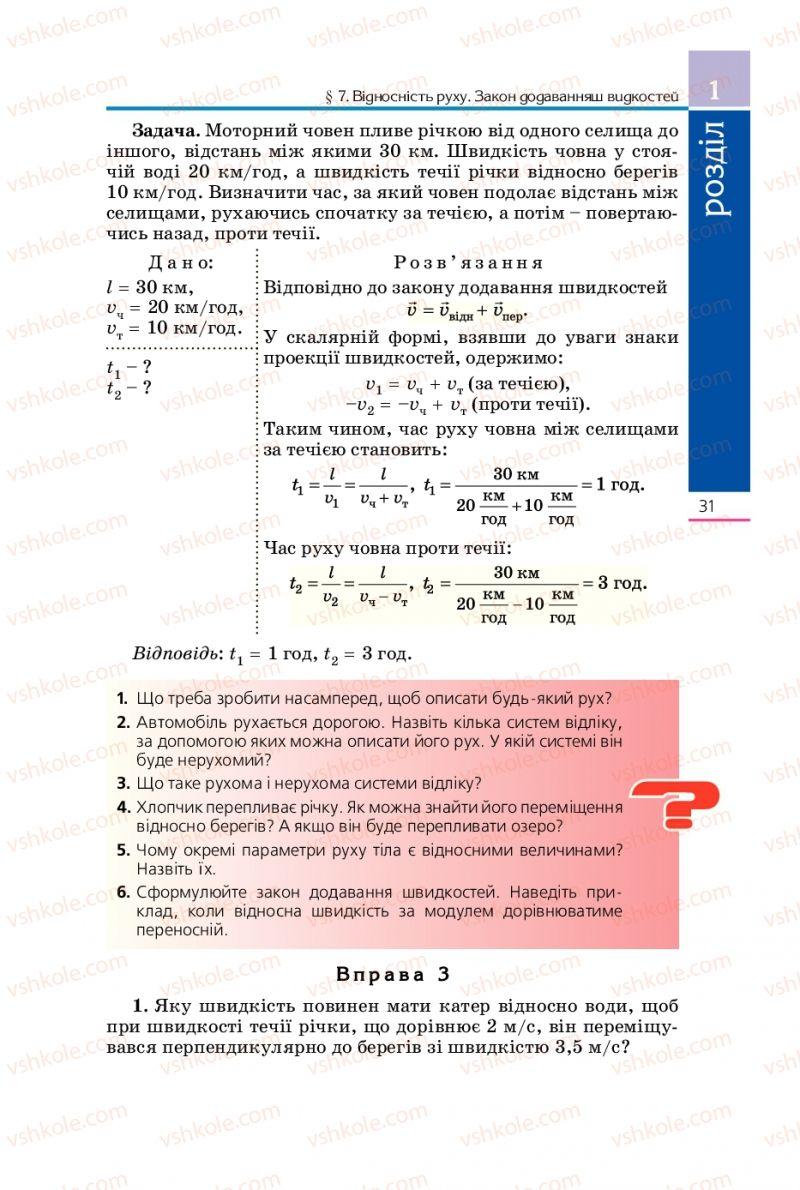 Страница 31 | Учебник Фізика 10 класс Є.В. Коршак, О.І. Ляшенко, В.Ф. Савченко 2010 Рівень стандарту