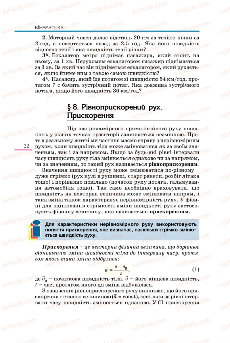 Страница 32 | Учебник Фізика 10 класс Є.В. Коршак, О.І. Ляшенко, В.Ф. Савченко 2010 Рівень стандарту