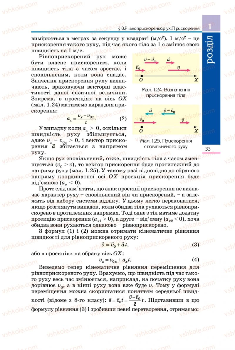 Страница 33 | Учебник Фізика 10 класс Є.В. Коршак, О.І. Ляшенко, В.Ф. Савченко 2010 Рівень стандарту