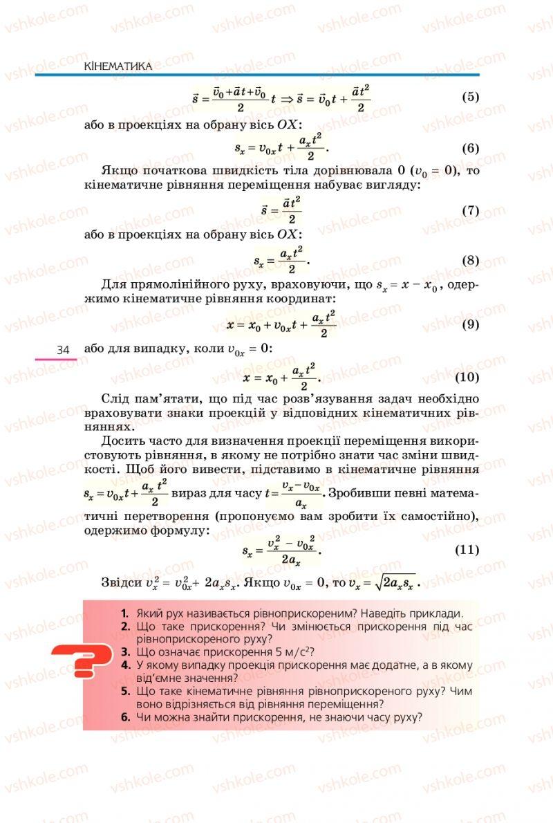 Страница 34 | Учебник Фізика 10 класс Є.В. Коршак, О.І. Ляшенко, В.Ф. Савченко 2010 Рівень стандарту
