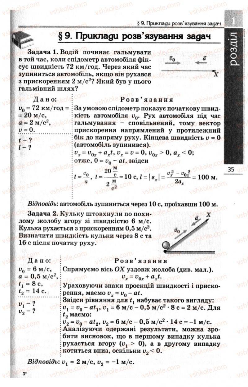 Страница 35   Учебник Фізика 10 класс Є.В. Коршак, О.І. Ляшенко, В.Ф. Савченко 2010 Рівень стандарту